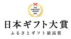 日本ギフト大賞ふるさとギフト最高賞