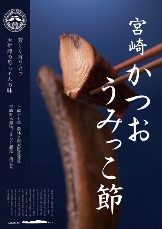日南市漁協女性部