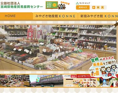 宮崎県物産貿易振興センターイメージ