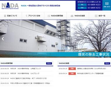 一般社団法人日本アスベスト調査診断協会
