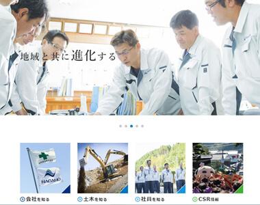 永野建設株式会社