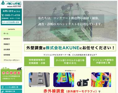 株式会社AKUNE