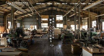前田産業株式会社イメージ