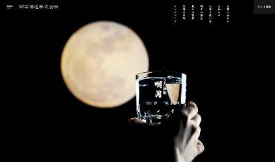 明石酒造株式会社イメージ